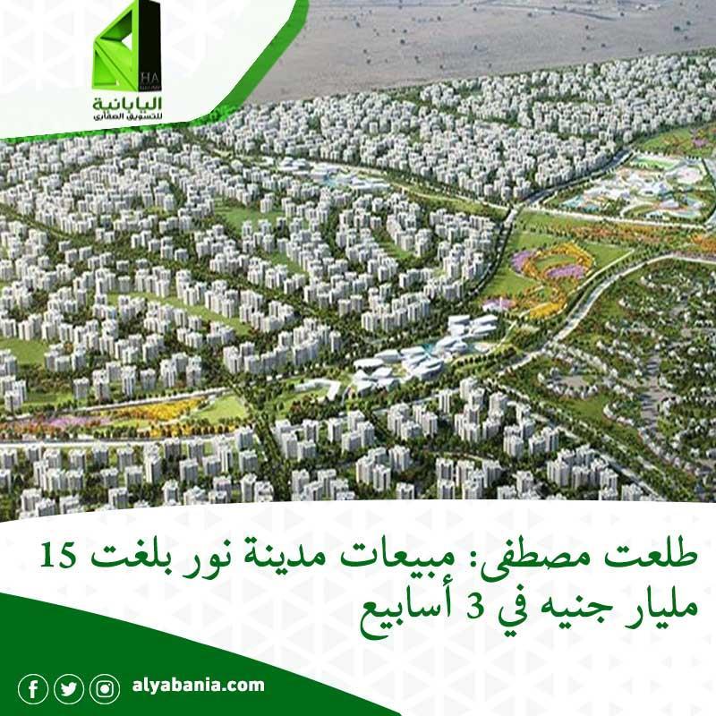 قالت شركة مجموعة طلعت مصطفى القابضة إن مبيعات مدينة نور، التي أطلقتها الشركة مؤخرًا بلغت 15 مليار جنيه في 3 أسابيع بدأت من 8 يونيو الماضي وحتى نهاية الشهر.